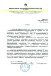 "НК НПЗ ""Роснефть"""