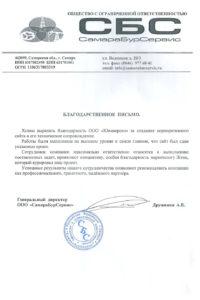 СамараБурСервис