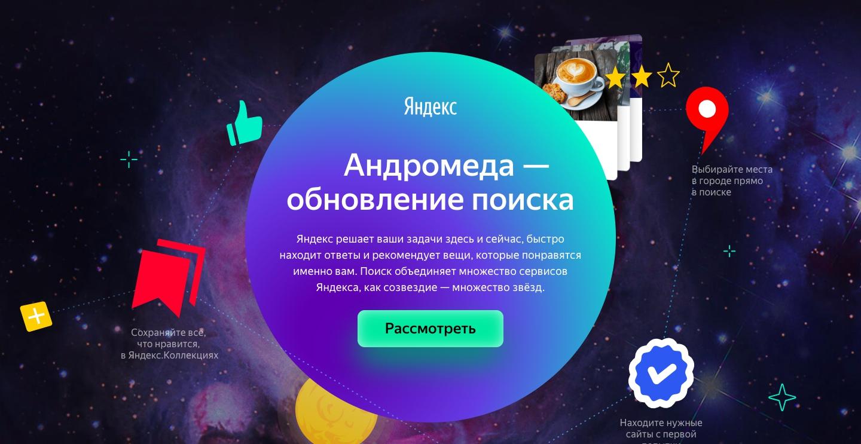 Андромеда - новый поисковый алгоритм от Яндекса.