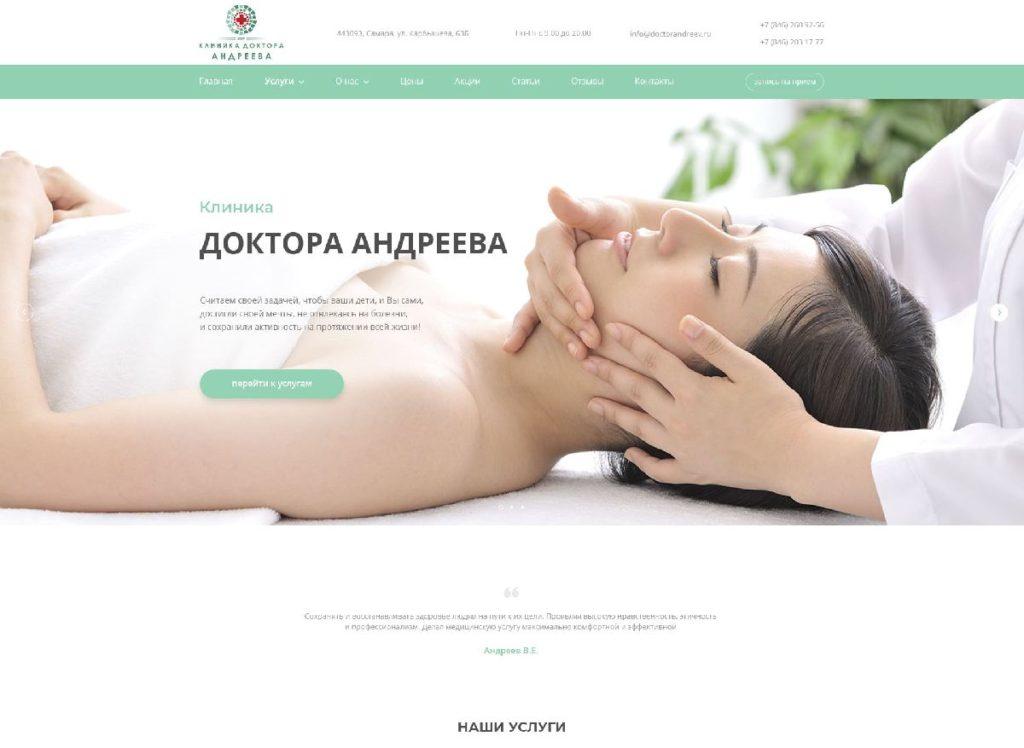 Разработка сайта: многопрофильная клиника доктора Андреева