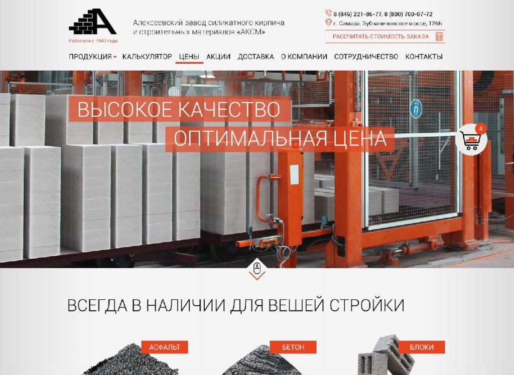 Разработка сайта: продажа стройматериалов «Алексеевский силикатный завод»