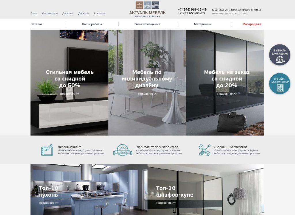 """Редизайн сайта: мебель на заказ """"Актуаль Мебель"""""""