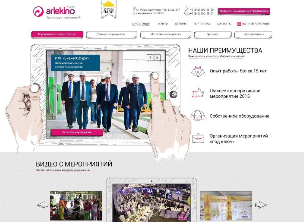 Разработка сайта: организация мероприятий «Арлекино Event»