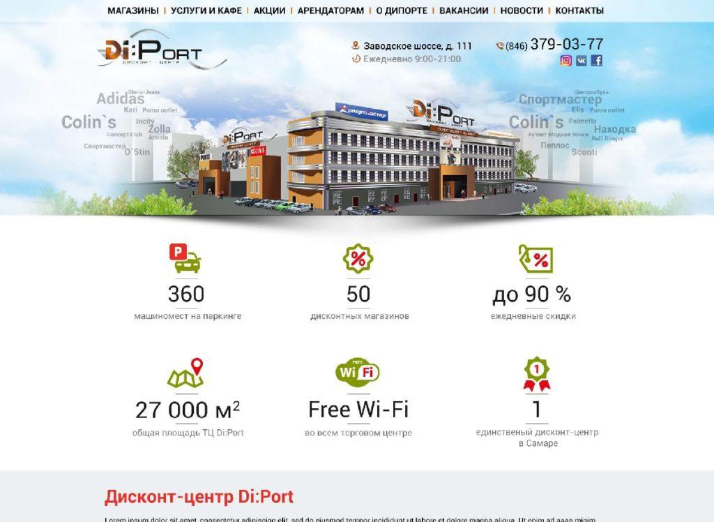 Разработка сайта: торговый дисконт-центр «ДиПорт»