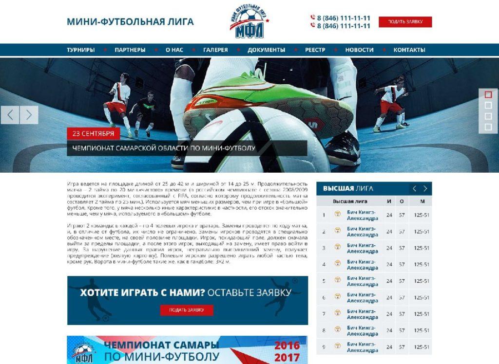 Разработка сайта: мини-футбольная лига «МФЛ-Самара»