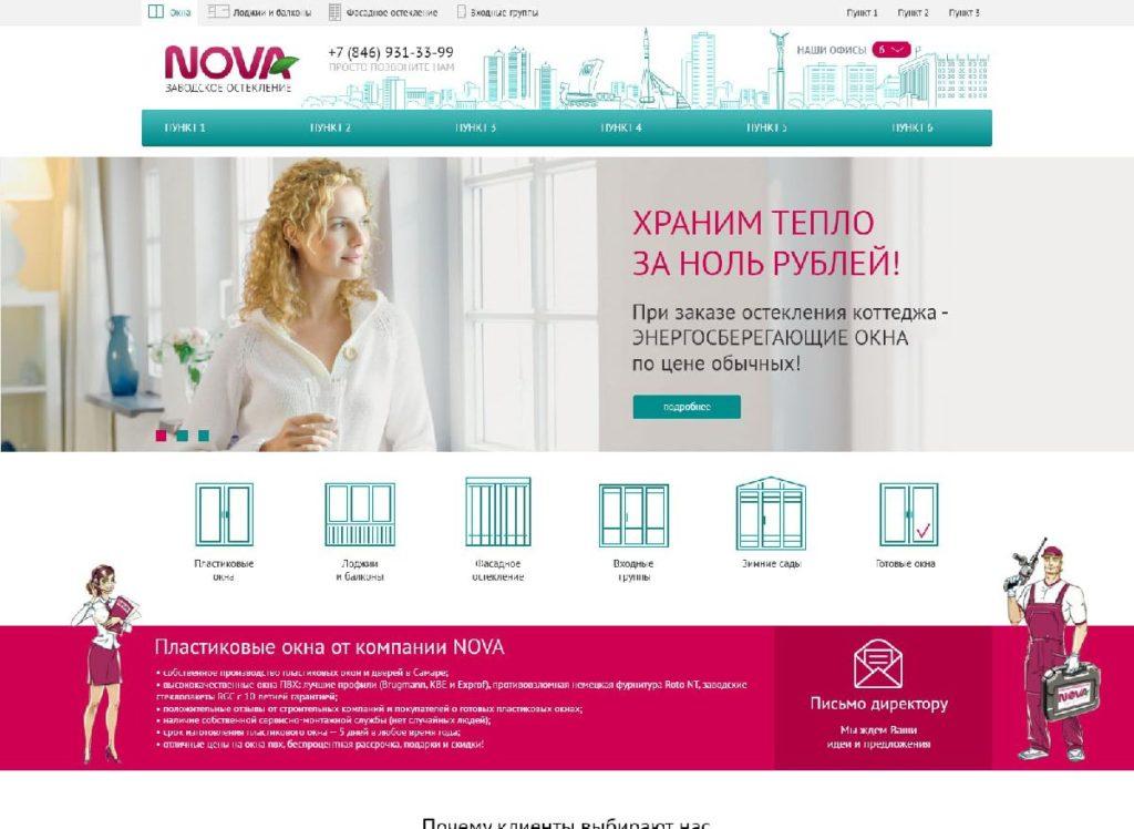 Разработка сайта: производство пластиковых окон «NOVA»