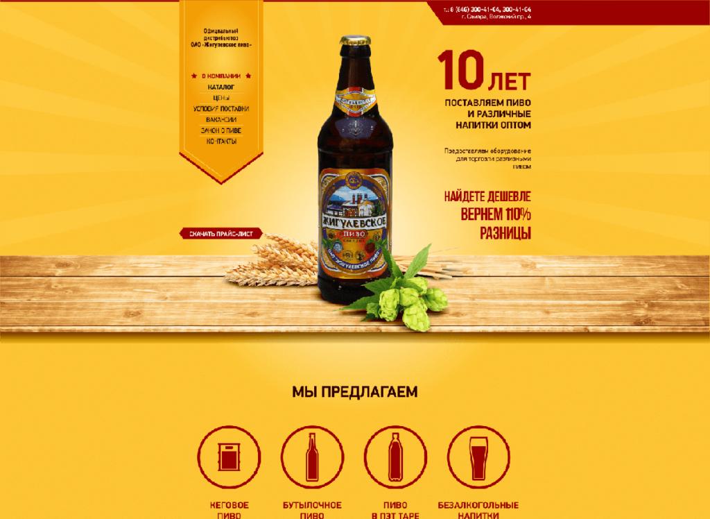 Разработка сайта: пиво и безалкогольная продукция оптом «Пивовоз»