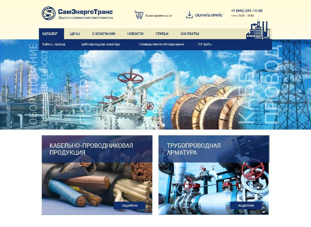 Разработка сайта: продажа кабеля оптом «СамЭнергоТранс»
