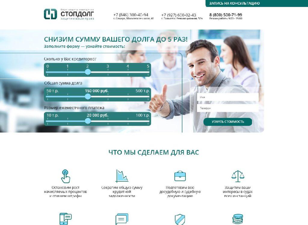 Разработка сайта: юридическая компания «Стопдолг»