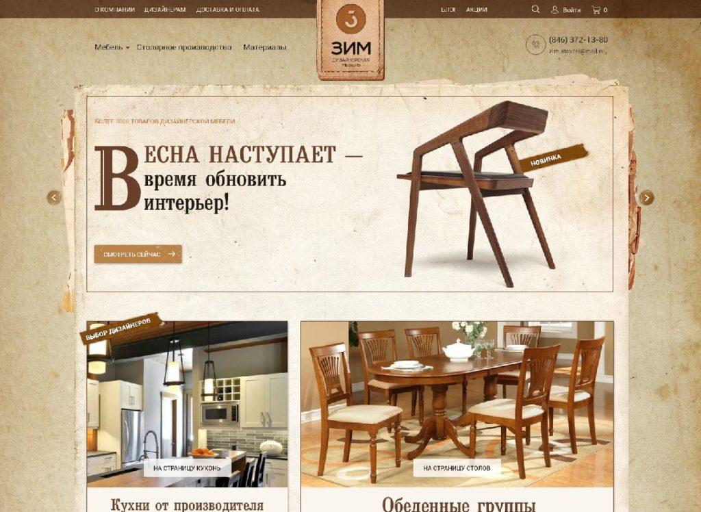 Разработка сайта: дизайнерская мебель «ЗИМ-Строитель»